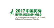 Keqiao Textile Machinery Spring 2018